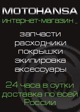 Интернет магазин МотоГанза